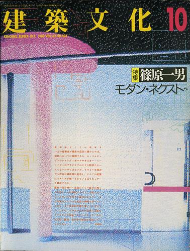 建築文化1988年10月号 篠原一男 モダン・ネクストへ