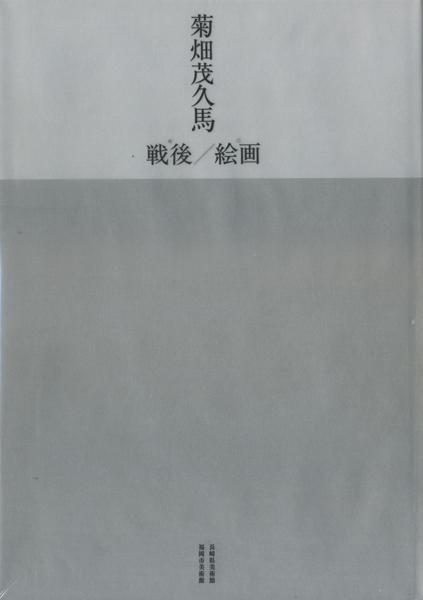 菊畑茂久馬: 戦後/絵画