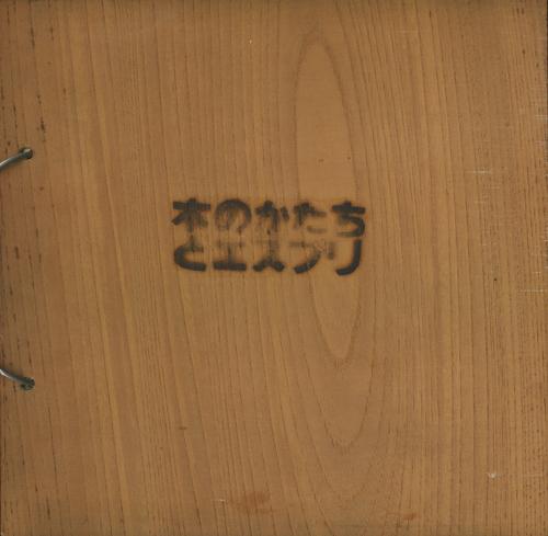 木のかたちとエスプリ展 図録