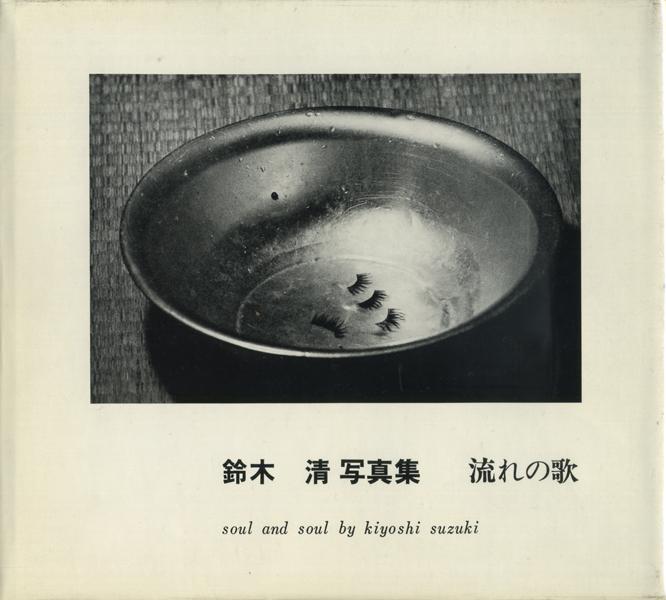 鈴木清写真集 流れの歌