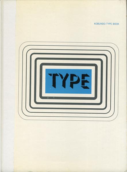 KOBUNDO TYPE BOOK 1973