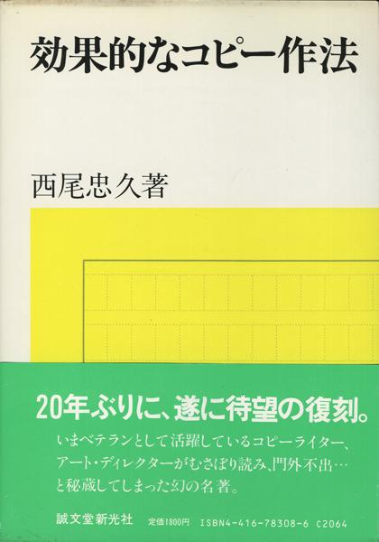 効果的なコピー作法 ブレーンシリーズ