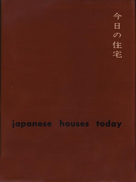 今日の住宅 20世紀生活のデザイン