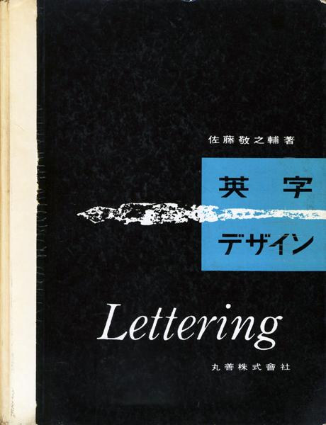 英字デザイン