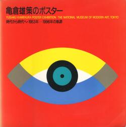 亀倉雄策のポスター 時代から時代へ 1953-1996年の軌跡 展 図録