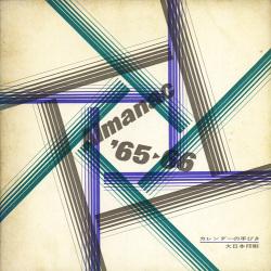 Al,amac '65-66 カレンダーの手びき