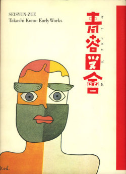 古書古本 Totodo:青春図會 河野...