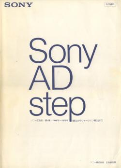 SONY AD step ソニー広告史・第1集・1946〜1979(創立からウォークマン導入まで)