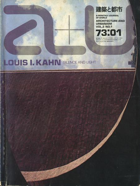 ルイス・カーン 沈黙と光明 a+u 7301 3周年記念特大号
