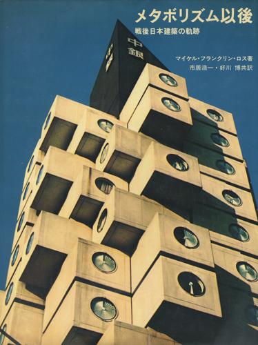 メタボリズム以後 — 戦後日本建築の軌跡