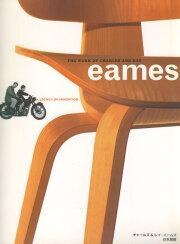 チャールズ&レイ・イームズ The Work of Charls and Ray Eames
