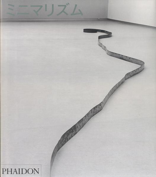 ジェイムズ・マイヤー 解説 PHAIDON 2005年 ミニマリズム