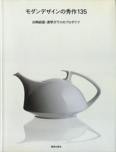 モダンデザインの秀作135 白陶磁器・透明ガラスのプロダクツ