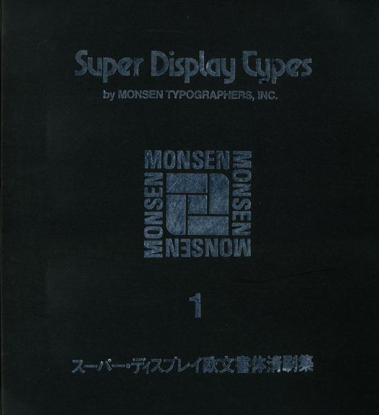モンセン・スーパー・ディスプレイ欧文書体清刷集 3冊セット