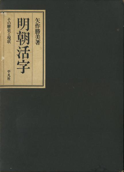 明朝活字 その歴史と現状