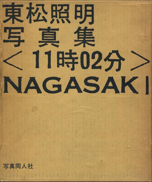 東松照明写真集 <11時02分> NAGASAKI