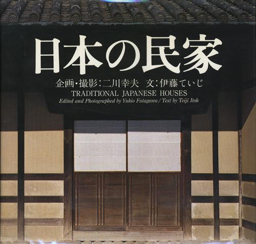 nihon_no_minka_shin