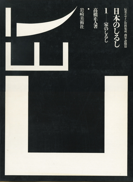 日本のしるし 伝承デザイン資料集成 全4巻