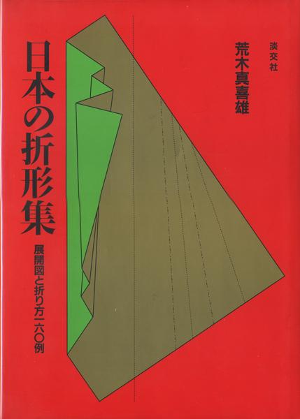 日本の折形集 ― 展開図と折り方160例