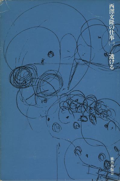 古書古本 Totodo:西澤文隆の仕事『透ける』『すまう』 各巻(鹿島出版会)