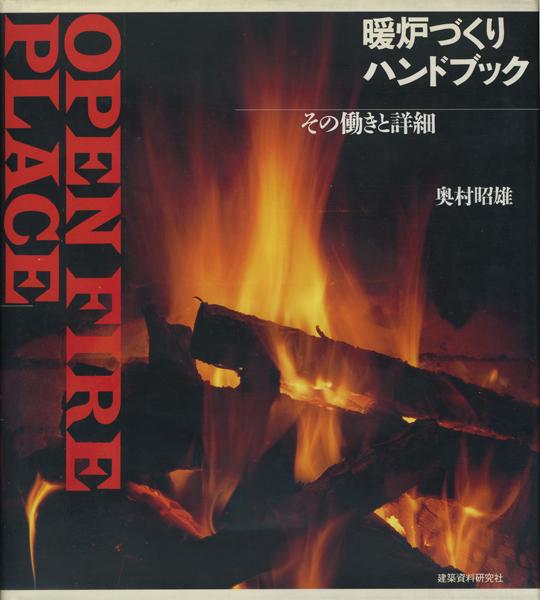 暖炉づくりハンドブック その働きと詳細