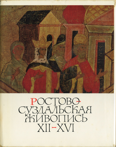 Rostov-Suzdal Painting of The 12th - 16th centuries