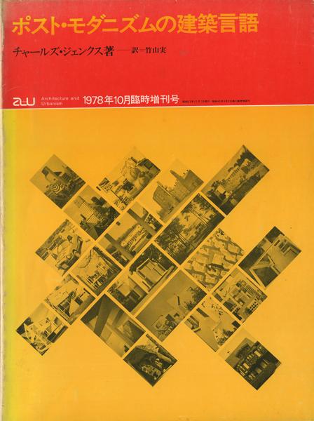 ポスト・モダニズムの建築言語 a+u 1978年10月臨時増刊
