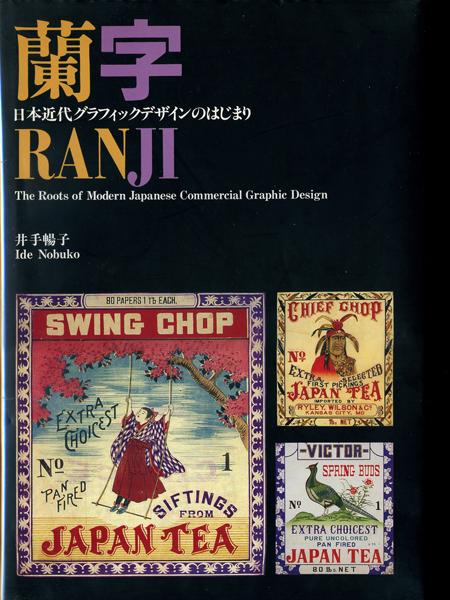 蘭字—日本近代グラフィックデザインのはじまり