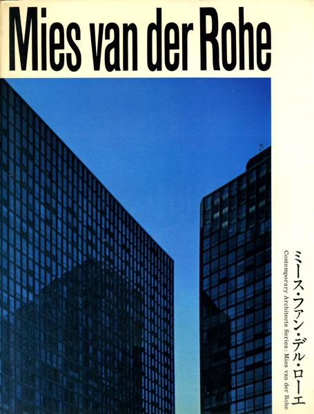 ミース・ファン・デル・ローエ 現代建築家シリーズ