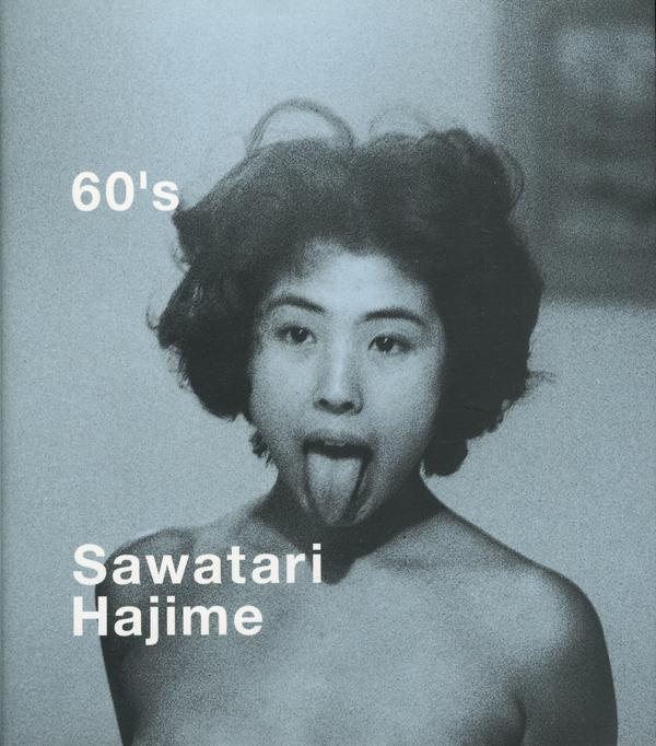 60's 沢渡朔 各巻