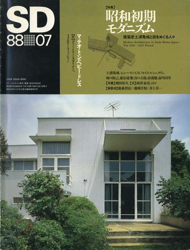昭和初期モダニズム SD8807
