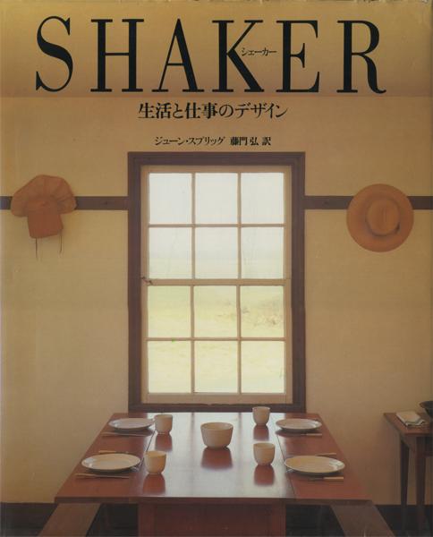 シェーカー 生活と仕事のデザイン