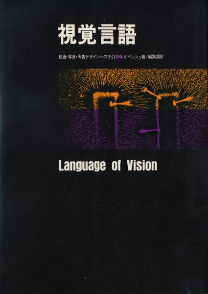 視覚言語 絵画・写真・広告デザインへの手引