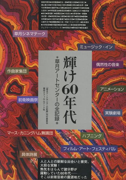 輝け60年代 草月アートセンターの全記録