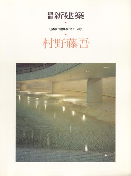 村野藤吾 別冊新建築