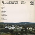 11の集落・外空間の構造 都市住宅別冊