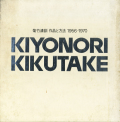 菊竹清訓 作品と方法 1956-1970