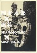 岡本太郎×建築 衝突と協同のダイナミズム