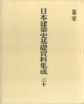 日本建築史基礎資料集成 二十 茶室