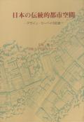 日本の伝統的都市空間 デザイン・サーベイの記録 図面篇