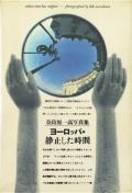 奈良原一高 ヨーロッパ・静止した時間
