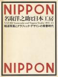 名取洋之助と日本工房 [1931-45] 報道写真とグラフィック・デザインの青春時代 展 図録
