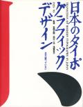 日本のタイポグラフィックデザイン 1925-95