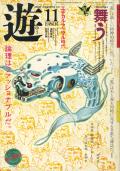 objet magazine 遊 NO.1014  - 1037-8 22冊セット