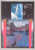 横尾忠則ポスター MESSAGE FROM TOKYO