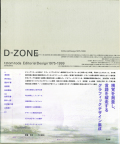 D-ZONE tztom toda Editorial Design 1975-1999