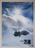 亀倉雄策ポスター 粉雪の万座  1998