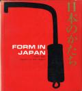 日本のかたち forms in japan [German edition]
