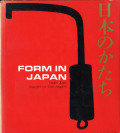 日本のかたち forms in japan [German edition]