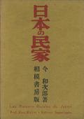 増補改訂 日本の民家 相模書房版